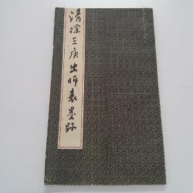 清 徐三庚出师表墨迹(上海人民美术出版社、1991年一版一印、印数5500册)