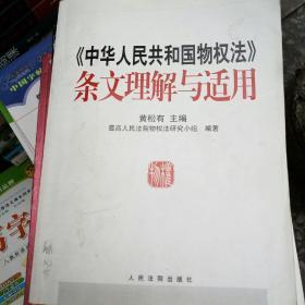 (中华人民共和国物权法)条文理解与适用