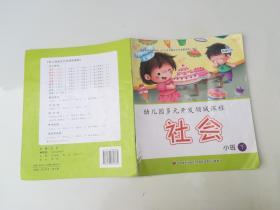 幼儿园多元开发领域课程-小班.下(语言、数学、拼音、科学、社会、健康)