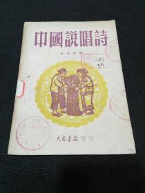 中国说唱诗(王亚平撰50年1版1印)