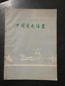 中国历史论丛(丛刊第二十辑)
