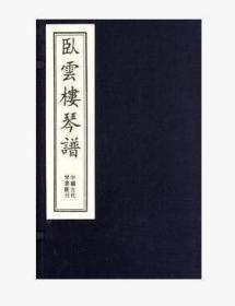 卧云楼琴谱(16开线装 全一函五册)