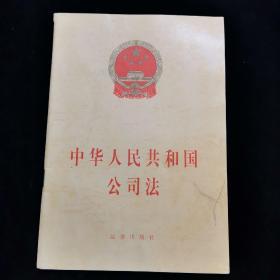 ·中华人民共和国公司法