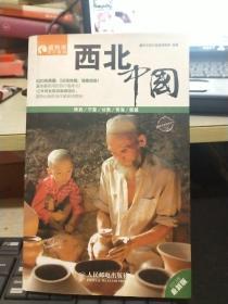 西北·中国