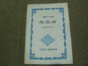 《陇苗》小丛书 后三对(秦腔传统剧)