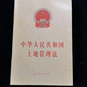·中华人民共和国土地管理法