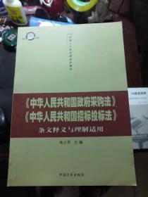 《中华人民共和国政府采购法》《中华人民共和国招标投标法》条文释义与理解适用