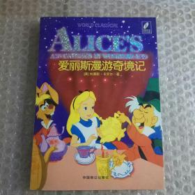 爱丽斯漫游奇境记(三版1印,有光盘)