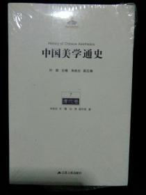 中国美学通史7清代卷•江苏人民出版社•2014年一版一印