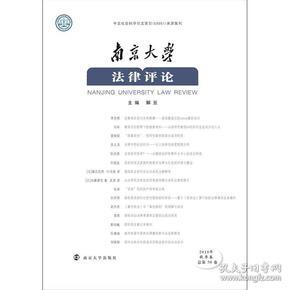 (新书)南京大学 法律评论