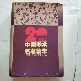 20世纪中国学术名著精华