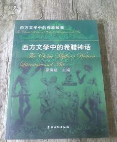 西方文学中的希腊神话