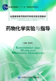 二手正版二手包邮 药物化学实验与指导 尤启冬 9787506738330