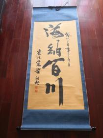 """爱新觉罗 毓歌  """"海纳百川"""",净尺125*63cm 保真原作"""