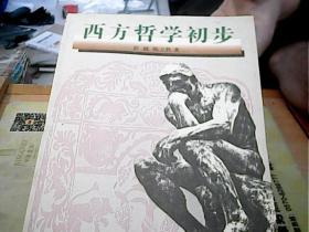 西方哲学初步