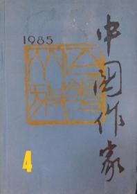《中国作家》杂志 1985年第4期(贾平凹中篇《商州世事》孟晓云报告文学《同时代人》莫言短篇《秋千架》 等)
