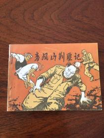 青风山剿匪记,小人书连环画系列