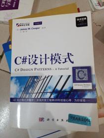 C#设计模式