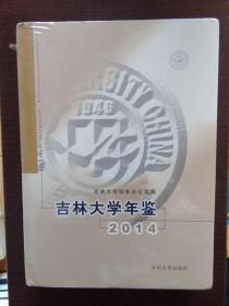 吉林大学年鉴 2014(未开封)