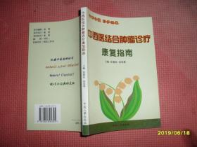 中西医结合肿瘤诊疗康复指南(主编 匡建民签赠本)