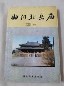 曲阳北岳庙