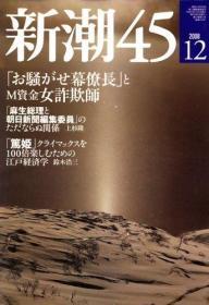 日文原版书 新潮45 2008年 12月号 [雑志]