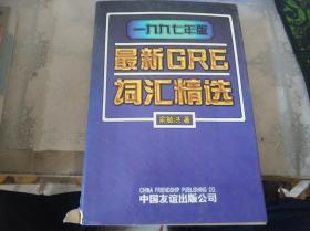 最新GRE词汇精选(一九九七年版)