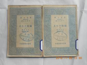 31573《达旦千年史》——   万有文库民国二十五年九月初版,馆藏