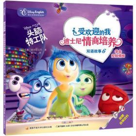 受欢迎的我.迪士尼情商培养双语故事(6)-学会控制情绪