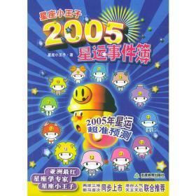 正版二手正版星座小王子2005星运事件簿 。星座小王子9787530941898