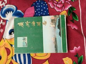 广州海关志(实物拍照;书衣稍旧书品佳:内有5张左右被撕裂;详情看图