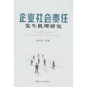 企业社会责任发生机理研究 唐更华 湖南人民出版社9787543853874
