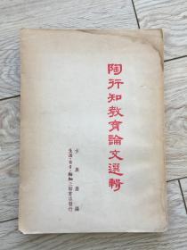 【包邮挂】陶行知教育论文选辑