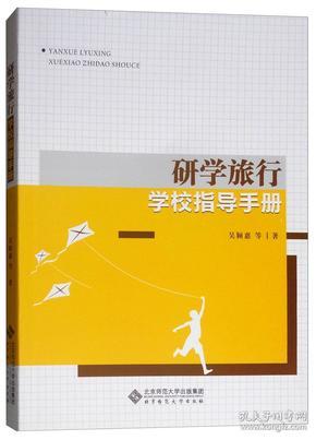 研學旅行 學校指導手冊