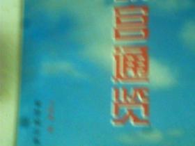 故宫通览 包括皇宫紫禁城 宫中二十四帝 从皇宫到博物院等上中下三编 故宫导引 63年版 故宫简介(文革彩版)  三 本