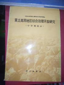 黄土高原地区综合治理开发研究 宁甘青部分