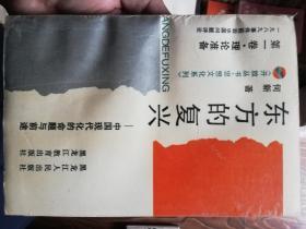 东方的复兴-中国现代化的命题与前途(第一卷)