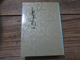 《郭沫若全集 考古编  3 (第三卷) 》
