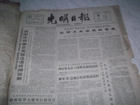 光明日报 1964年9月26日 内容提要 农业生产形式大好农产品原料大量增加轻纺工业出现新繁荣。我国体育事业发展迅速成绩显赫。上海水产学院海水养殖专业教师队伍不断成长。高原古城拉萨呈现一片新气象。1-4版