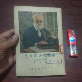 巴普洛夫的故事(上海出版公司1954年初版初印仅印3000册)