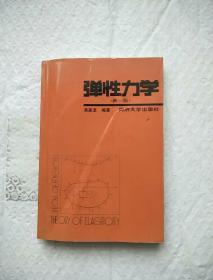 弹性力学【新一版】