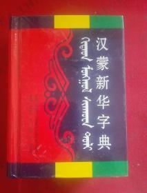 汉蒙新华字典