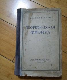 理论物理学 俄文版