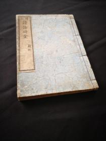 《增订诗语碎金》一册,日本庆应二丙年本,品好