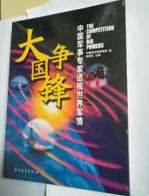 大国争锋:中国军事专家透视世界军情