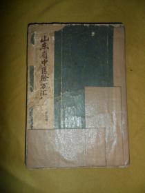 1961年《山东省中医验方》汇编,第三辑,一厚册,内容全是中医验方.