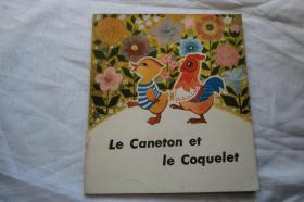 Le Caneton et le Coquelet  小鸭子和小公鸡(法文版)