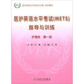 医护英语水平考试(METS)指导与训练