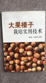 大果榛子栽培实用技术