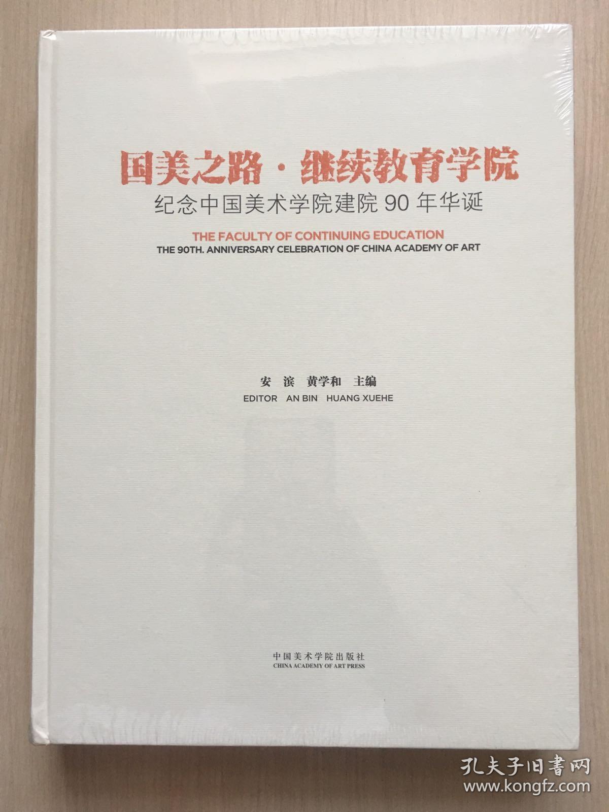 国美之路 继续教育学院  纪念中国美术学院建院90年华诞  (未拆封)